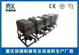 工业企业专用板框压力式除杂质滤油机
