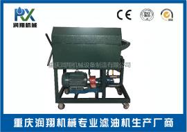 润翔大功率精密节能板框压力式除杂质滤油机