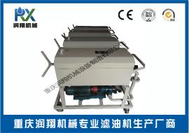 高效精密节能板框压力式除杂质滤油机