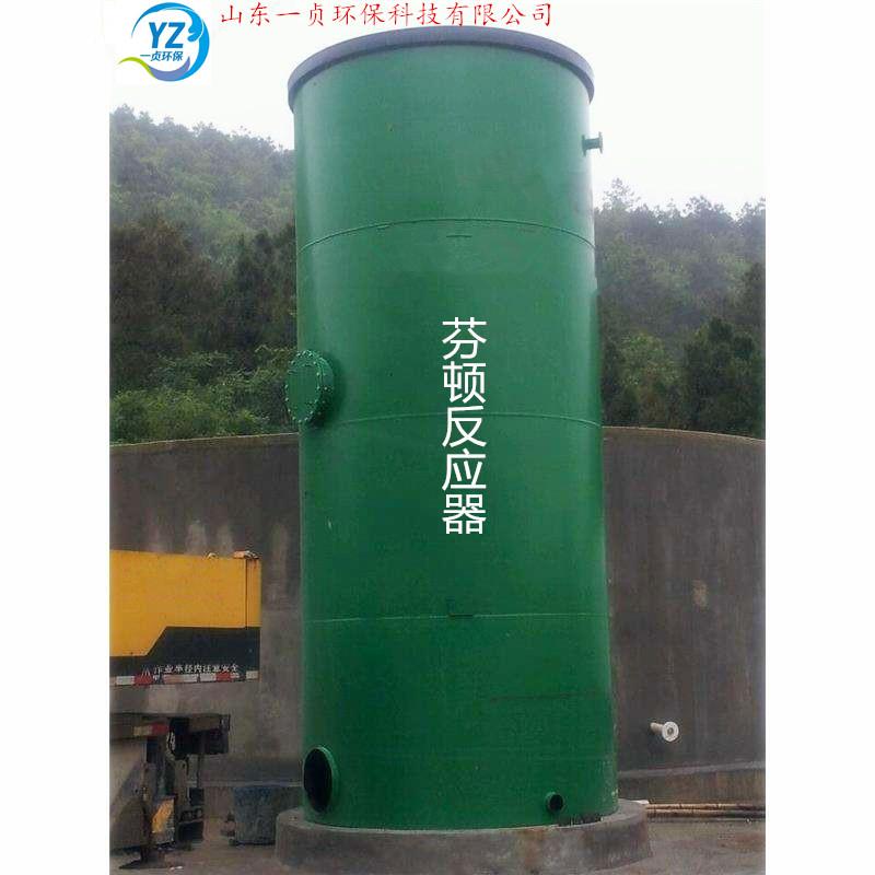 芬顿反应器 芬顿氧化 化工废水农药废水石油化工废水处理