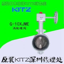 正品KITZ涡轮蝶阀 G-10XJME涡轮对夹蝶阀 铝合金涡轮蝶阀