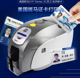 斑马(ZEBRA)ZXP3C证卡打印机员工会员学生证 工卡机工作证