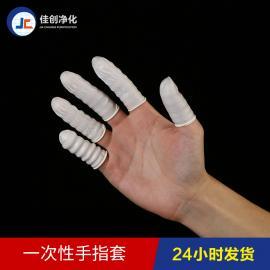 厂家批发白色乳胶无粉手指套