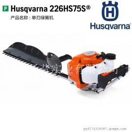 瑞典富世华Husqvarna胡斯华纳226HS75S单刀绿篱机 茶树修剪机