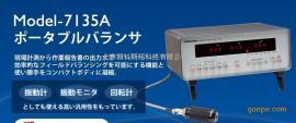 SHOWA昭和振�佑�MODEL-7135A-P02