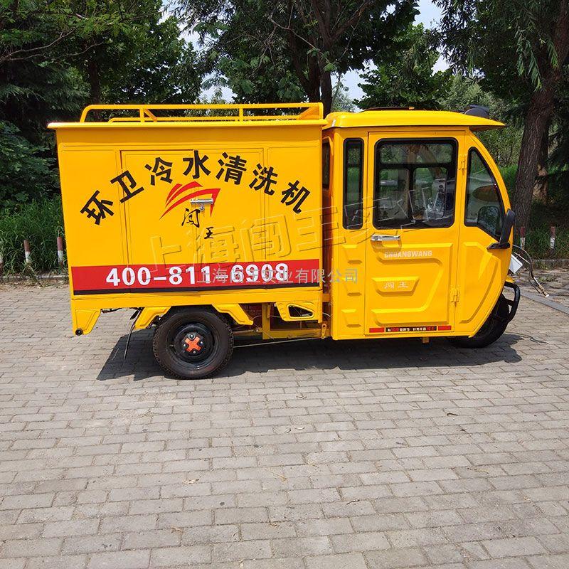 上海闯王供应三轮车移动环卫高压清洗机护栏垃圾桶小广告清洗