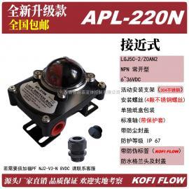 APL-220N接近式限位开关盒 DC24V