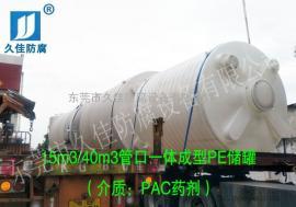 40立方PAC药剂罐 废水处理PE絮凝剂储罐 聚合氯化铝储罐厂家