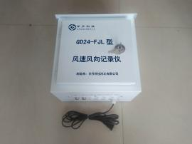 风速风向记录仪生产厂家监测仪特殊要求加工定制