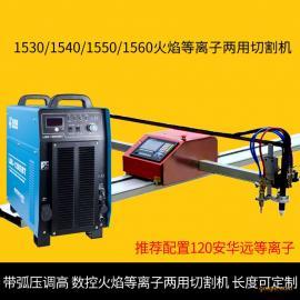 数控等离子切割机便携式数控火焰等离子两用切割机小蜜蜂切割机