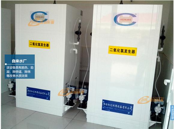 大型二氧化氯发生器