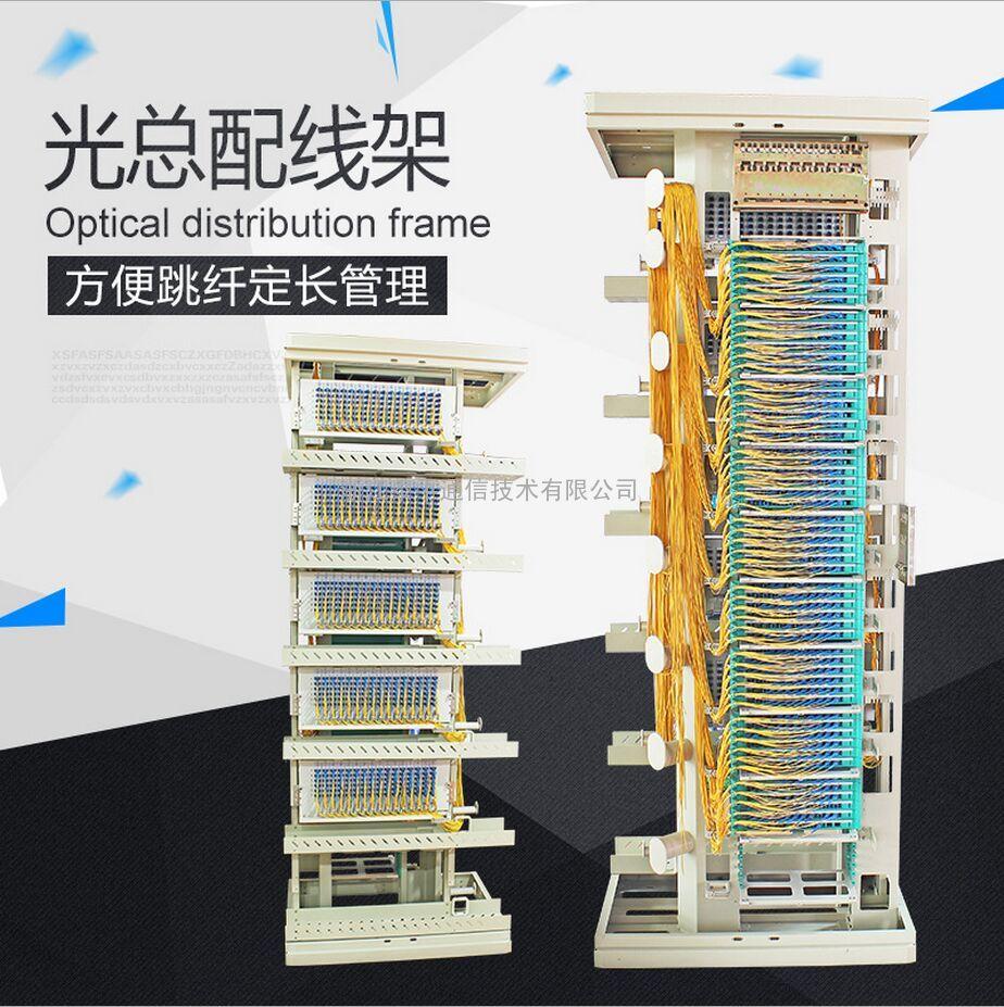 光纤总配线架(OMDF/MODF)