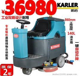 凯叻KL860驾驶式洗地机出差花厅擦地机PVC空中洁肤机