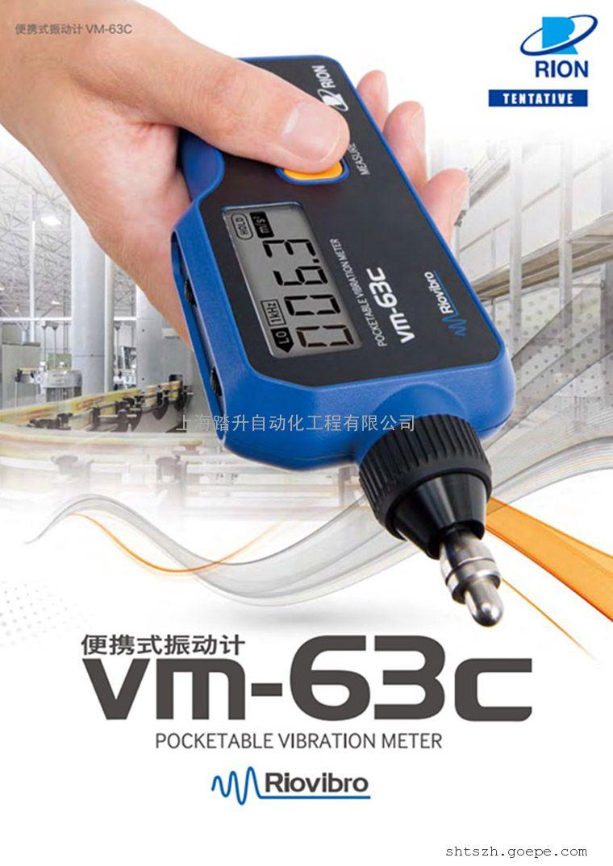 VM-63C 日本RION理音手持测振仪