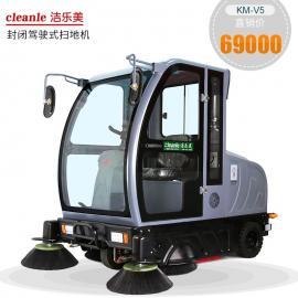 驾驶式全封闭扫地机清扫车物业工厂市政环卫电动扫地洁乐美KM-V5