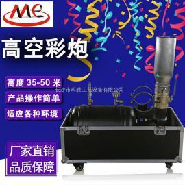 玛雅MYC-L彩炮机高空彩炮机大型舞台庆典礼炮彩虹机庆典演出设备