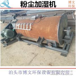 DSZ-80/60/50粉尘加湿机单轴 除尘器灰斗粉尘加湿机搅拌机