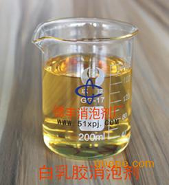 德丰白乳胶消泡剂 灭泡速度快 抑泡时间长 性价比高