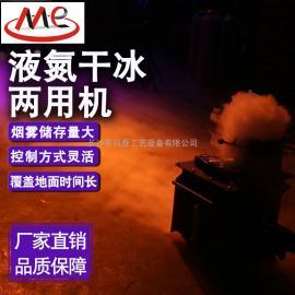 液氮干冰机管道地烟机舞台干冰烟机婚礼庆典酒吧演出气氛设备