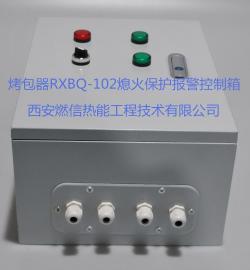 燃信热能厂家供应 熄火保护报警控制箱220V 质保一年