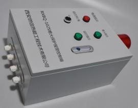 厂家供应 加热炉、热风炉 熄火保护报警控制箱220V