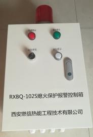 燃信�崮� RXBQ-102S熄火保�o�缶�控制箱�{�及故障排除