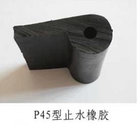 厂家直销p45橡胶止水带