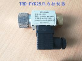 TRD-PYK 压力控制器