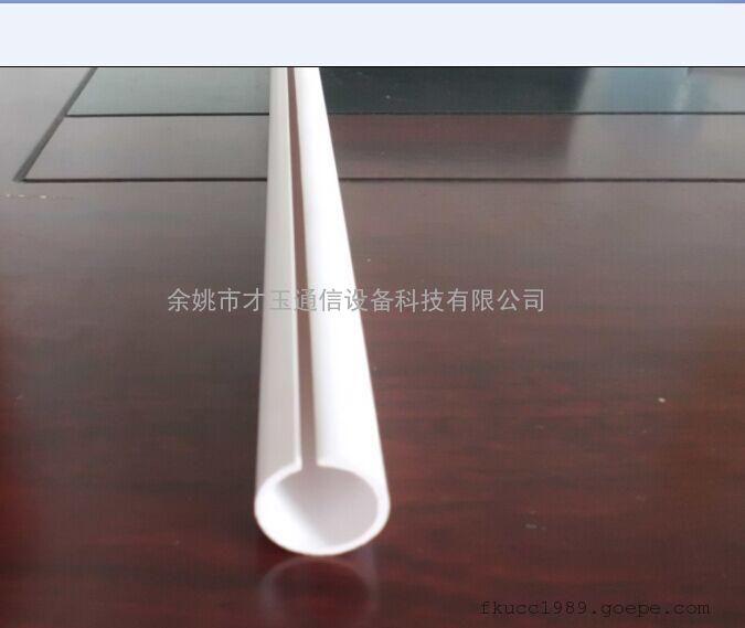 才玉牌FTTH室内布线管材,25C型管 PVC材质室内布线开口管
