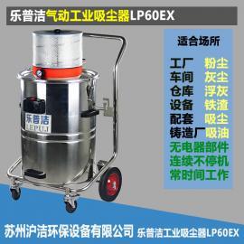 乐普洁LP60EX无部件真空吸尘器 气动防爆工业吸尘器