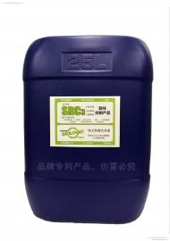 白乐洁SRC3垃圾填埋场臭味除臭剂