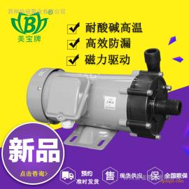 耐腐蚀无泄漏磁力泵 塑料磁力循环泵 性能可靠