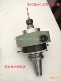 超声波磨削铣削装置