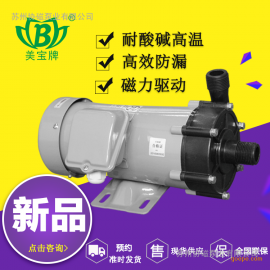 氟塑料耐酸碱磁力泵 耐腐蚀磁力循环泵 清洁去污