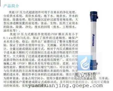美能牌MEMSTAR柱式膜组件UF-0615ED美能40平柱式超滤膜