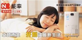 欢迎精品/芙蓉区能率热水器维修/【雨花区能率检修急修精修快修】