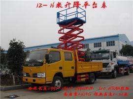 国六蓝牌高空作业车厂家