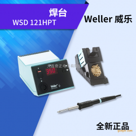 WELLER威乐焊台 WSD 121HPT