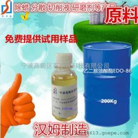 金属除油剂的原材料是乙二胺油酸酯EDO-86