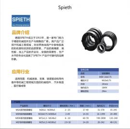 目录报价航空发货Spieth MSR 10.0.75精密涨紧套