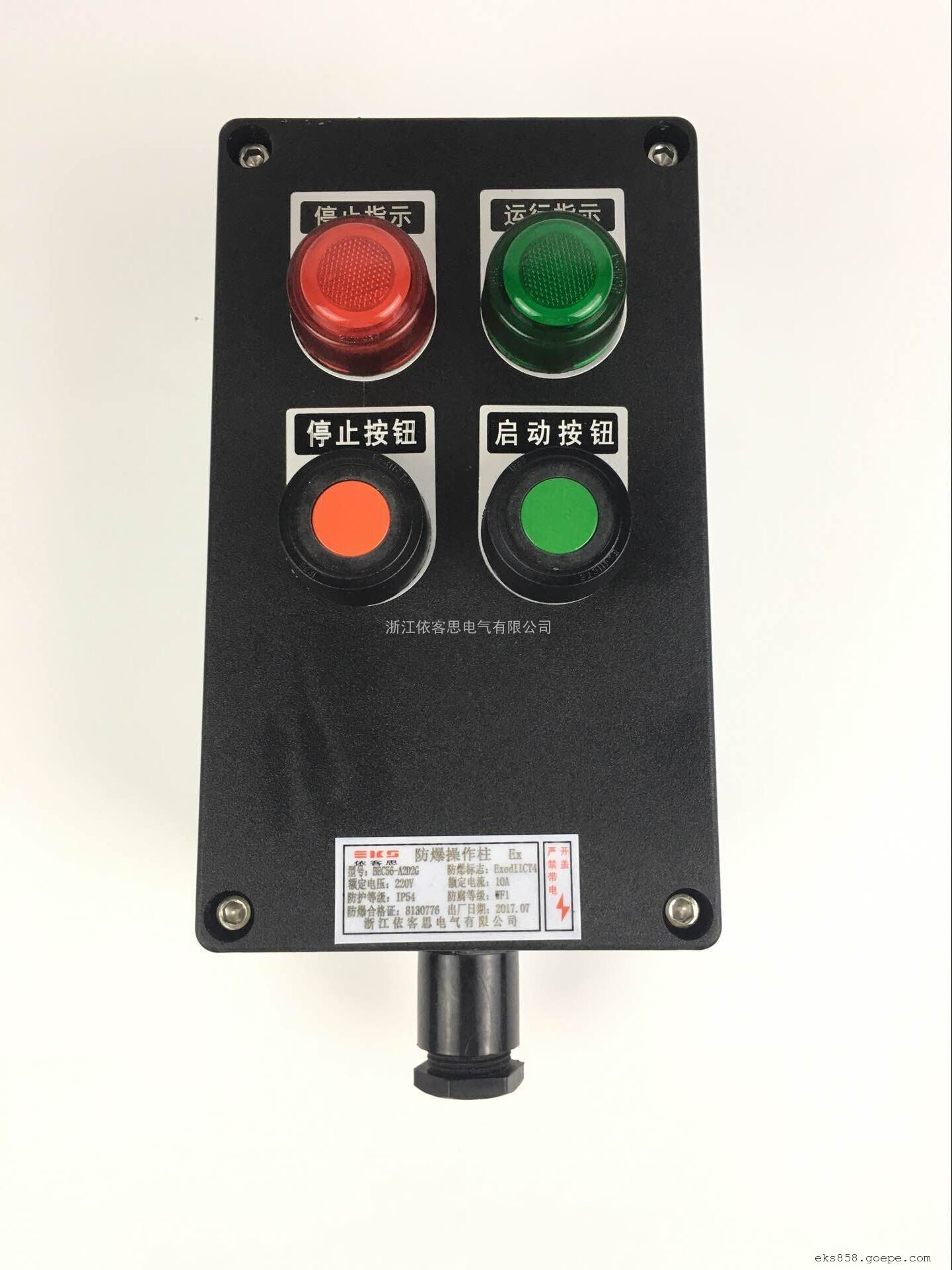 工程塑料防水防尘防腐操作柱FZC化工厂机旁三防操作箱按钮控制箱