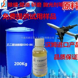 �X材除油�┖糜檬且�榧恿艘叶�胺油酸酯EDO-86