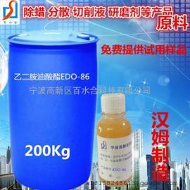 通用除油�┭Y面加上乙二胺油酸酯EDO-86��更好用