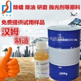 �~件除油�┑脑�材料是乙二胺油酸酯EDO-86��
