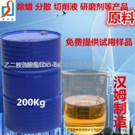 昆山乙二胺油酸酯EDO-86是�h姆的��