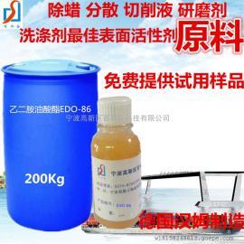 用乙二胺油酸酯EDO-86做研磨剂效果就是好