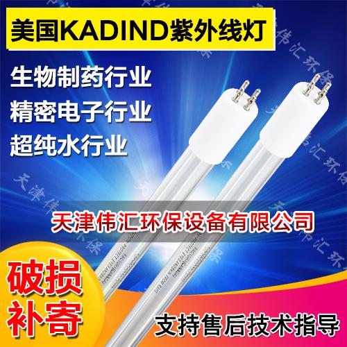 【高端水处理品牌】美国KADIND杀菌灯GPH1148T5L/50W紫外UV消毒灯