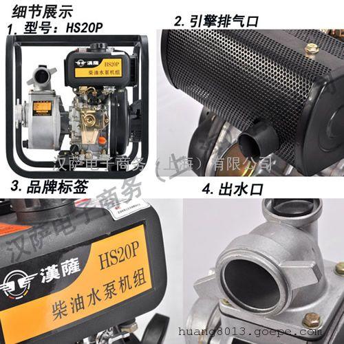 汉萨2寸柴油机水泵的价格_HS20P
