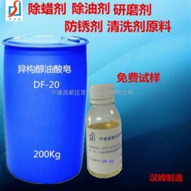 做除油剂相当不错的原料是异构醇油酸皂DF-20