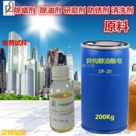 超好用的不锈钢除蜡水异构醇油酸皂DF-20